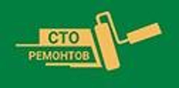 СТО ремонтов