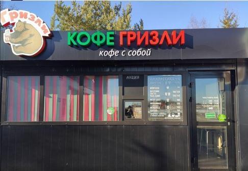 """ООО""""Кофейная пауза"""""""
