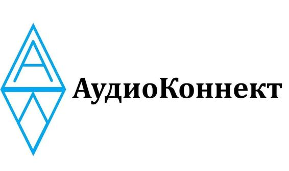 "ООО""Аудио-Коннект"""
