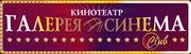 Галерея Синема