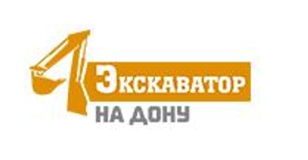 Экскаватор-На-Дону
