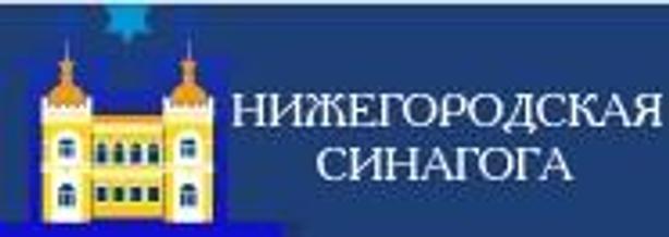 Нижегородская еврейская община