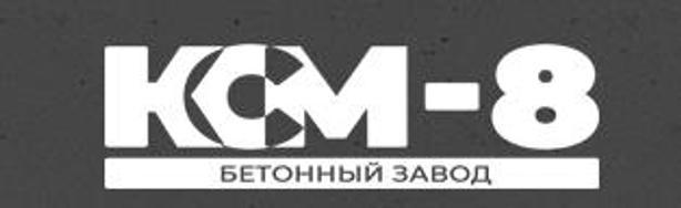 КСМ-8, бетонно-строительная компания