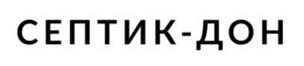 Септик-Дон