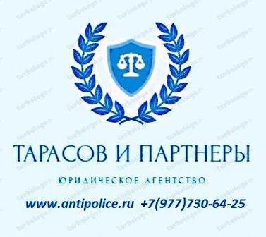 """Юридическое агентство """"Тарасов и партенры"""""""