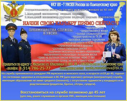 ФКУ ИК-7 УФСИН России по Камчатскому краю