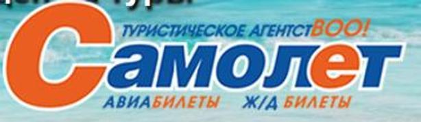 Туристическое агентство САМОЛЕТ