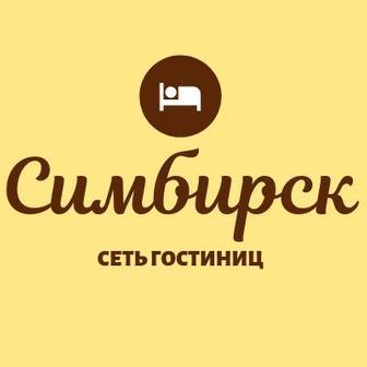 Симбирск