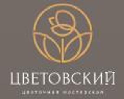 Магазин цветов Цветовский