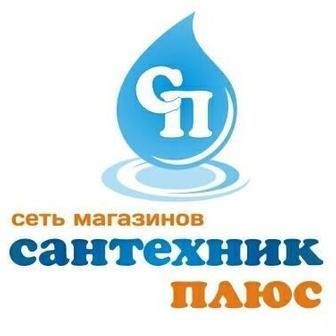 СантехникПлюс