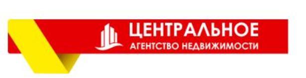 Агенство недвижимости Центральное