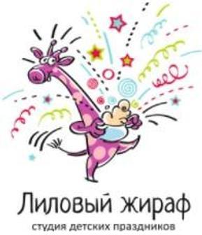 """Студия детских праздников """"Лиловый Жираф"""""""