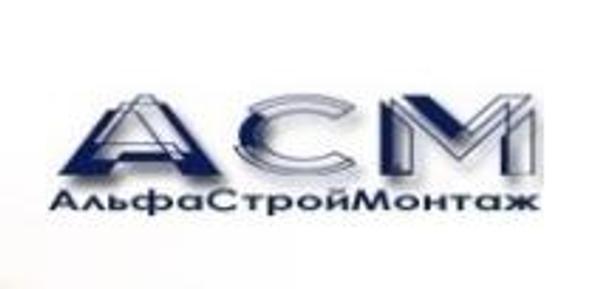 АльфаСтройМонтаж