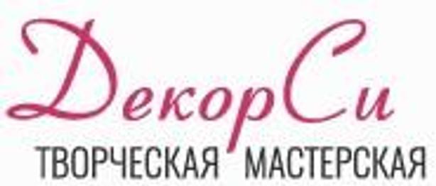 ТМ ДекорСи