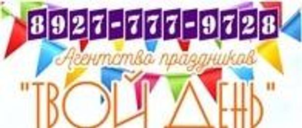 Агентство праздников «ТВОЙ ДЕНЬ»