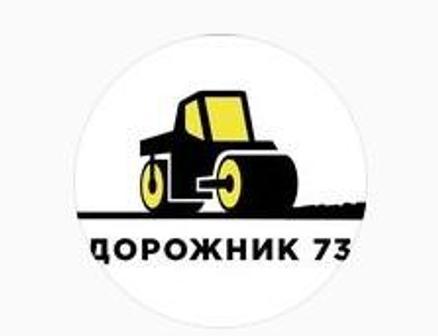 Дорожник73
