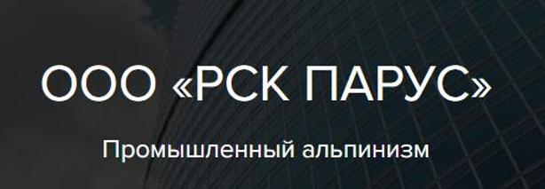 РСК ПАРУС