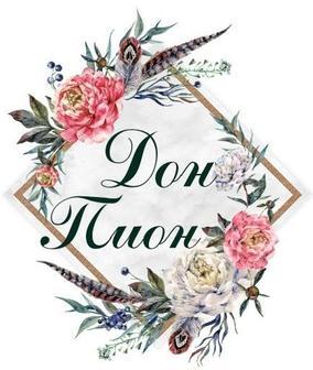 Цветочная мастерская Дон Пион