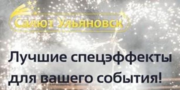 Салют Ульяновск