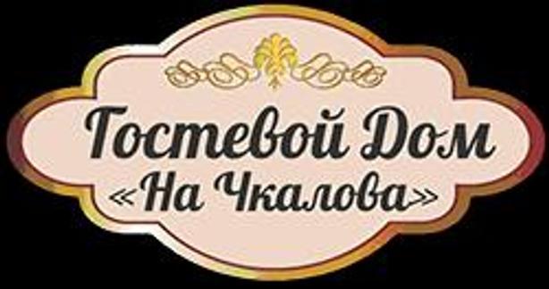 Гостиница на Чкалова
