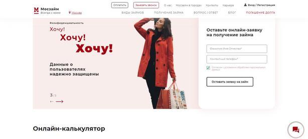Займ в Москве - https://mos-zaim.ru/