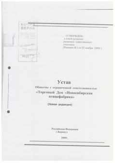 ООО ТД Новосибирская птицефабрика