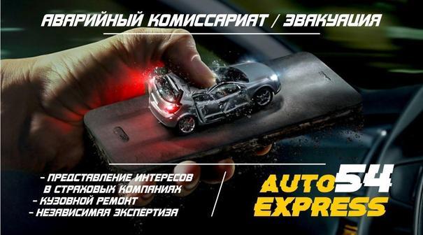 """АВАРИЙНЫЙ КОМИССАРИАТ """"АВТОЭКСПРЕСС54"""""""