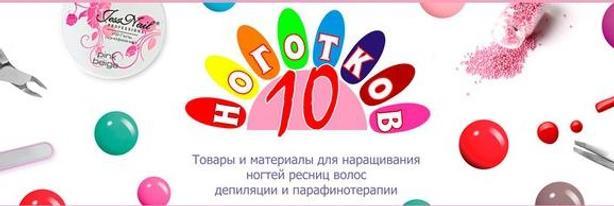 10 НОГОТКОВ