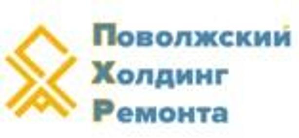 Поволжский Холдинг Ремонта