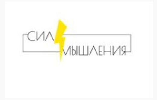 "Онлайн-курс ""Сила мышления"""