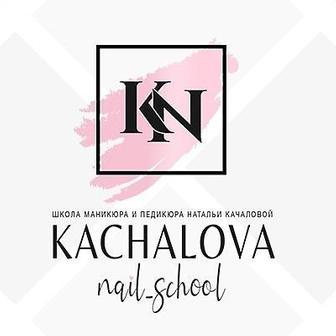 Школа маникюра и педикюра Натальи Качаловой