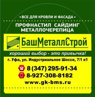 """ООО""""БашМеталлСтрой"""""""