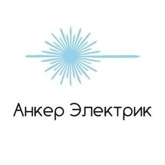 """ООО""""Анкер Электрик"""""""