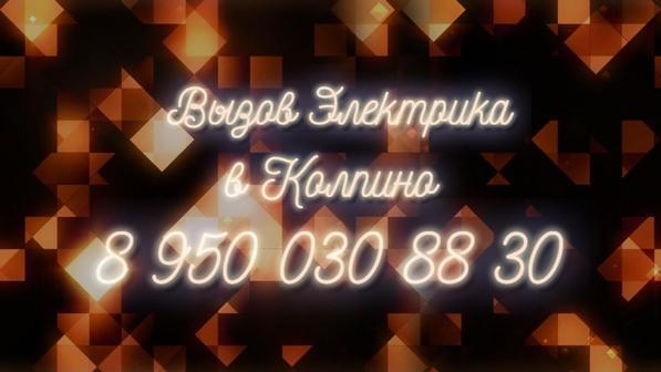 Электрик Колпино