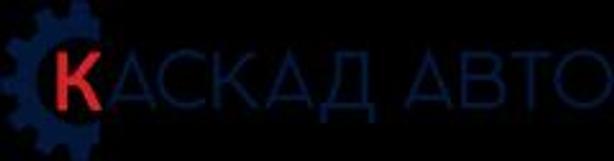 Каскад Авто