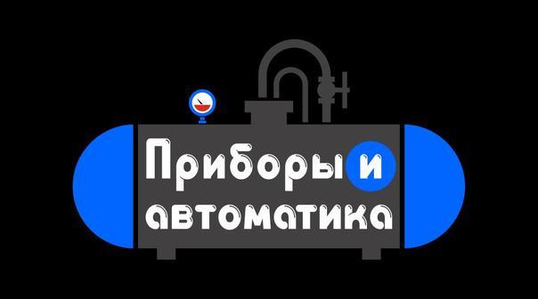 ООО Приборы и автоматика