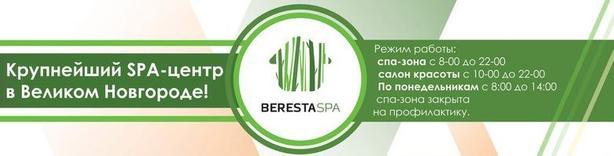 BerestaSPA