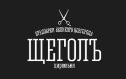 ЩеголЪ Цирюльня