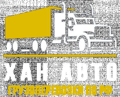 Хан-Авто