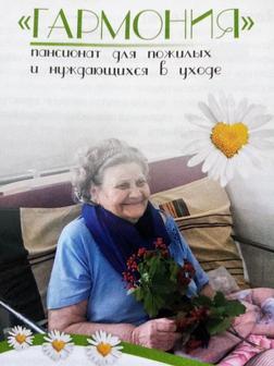 """ООО """"Гармония"""""""