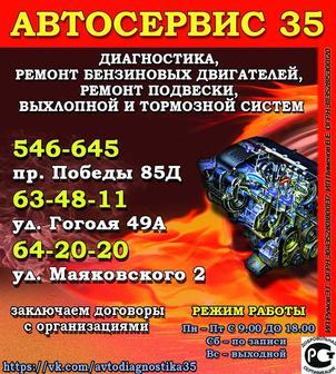 АВТОСЕРВИС 35