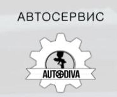 СТО Автодива