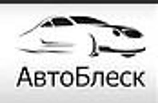 АвтоБлеск