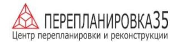 Центр перепланировки и реконструкции