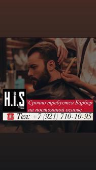 HIS Barbershop