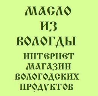 Масло из Вологды