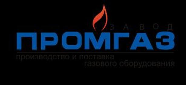 Завод Промгаз — поставки ТКУ по всей России и СНГ