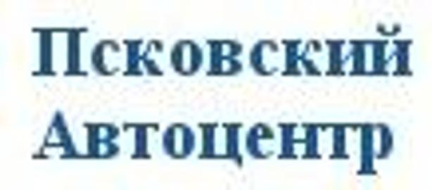 Псковский Автоцентр КАМАЗ