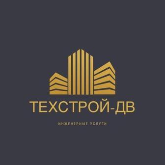 ООО ТехСтрой-ДВ