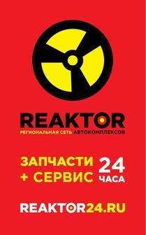 АК Реактор